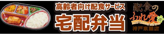 配食のふれ愛神戸東灘店