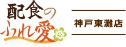 高齢者向け配食サービス ふれ愛神戸東灘店