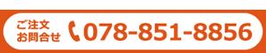 TEL 078-851-8856